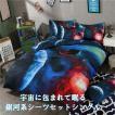 シングルサイズ3点セット 宇宙に包まれて眠る 惑星 宇宙 ベット シーツ 布団カバー 枕カバー セット 選べる 宇宙柄 宇宙 コスモ 宇宙スペース 雑貨 グッズ