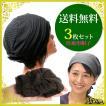 帽子 医療用 3枚セット まとめ買い レディース 室内帽子 抗がん剤治療 bc3pcsset