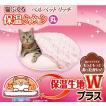 猫ぶくろ保温クッション 丸 ベルベットリッチ ドギーマン 猫 冬用 あったか 寝袋 毛布 ペット用ベッド