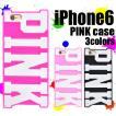 iPhone6s/iPhone6(4.7インチ)用PINKケース