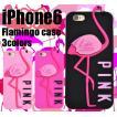 (サマーセール)iPhone6s/iPhone6(4.7インチ)用フラミンゴケース