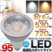LED電球 E11口金 40W/60Wタイプ高演色性LEDスポットライト 消費6W