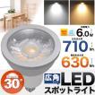 LED電球 E11口金 高演色性Ra80 消費電力6W  LEDスポットタイプ 白色:680lm 電球色:620lm