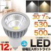 新製品 LED電球 EZ10(12V)  7W消費 スポットタイプ 500lm