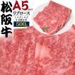 国産黒毛和牛 松阪牛 リブロース しゃぶしゃぶ・すき焼き用 500g   冷凍 最高級A5ランク 牛肉