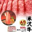 米沢牛 焼きしゃぶ用 肩ロース 冷凍 500g 国産黒毛和牛 牛肉