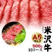米沢牛 国産A5ランク 肩ロース 冷凍 500g 返品不可 牛肉