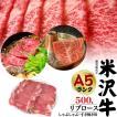 米沢牛 リブロース しゃぶしゃぶ・すき焼き用 500g   冷凍 最高級A5ランク 牛肉