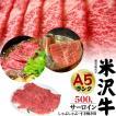 米沢牛 サーロイン しゃぶしゃぶ・すき焼き用 500g  冷凍 最高級A5ランク 牛肉