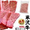 米沢牛 特上ロース(ハネシタ) 冷凍 400g  国産黒毛和牛 牛肉