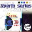 Xperiaシリーズ用マグネット式USB充電ケーブル  充電ランプ付き