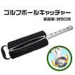 ゴルフボールキャッチャー  50球 バッグ付 回収器