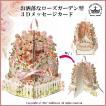 3D グリーティングカード ローズガーデン 薔薇 フラワー ポップアップカード おしゃれ プレゼント ギフト インテリア 雑貨 薔薇雑貨 ロイヤルアーデン