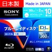 SONY 日本製 BD-R DL 50GB 2層 10BNR2VDPS2 10枚 パック