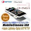 iPhone 7/6s/6 対応 小型 プロジェクター 本体+ Apple Digital AVアダプタ ケーブルセット Aiptek モバイルシネマ i60 PC、スマホも可