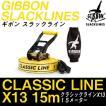 GIBBON SLACKLINES スラックライン CLASSIC LINE X13 15m 日本正規品 ギボン クラシックライン イエロー