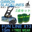 2点セット GIBBON FUN LINE X13 15m + ツリーウエアー SLACKLINES 日本正規品