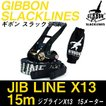 GIBBON SLACKLINES スラックライン JIB LINE X13 15m 日本正規品 ギボン スラックライン ジブライン
