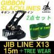 2点セット GIBBON JIB LINE X13 15m + ツリーウェアー SLACKLINES 日本正規品