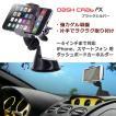 iPhone スマートフォン 用 車載 ホルダー Dash Crab FX ブラックシルバー