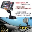 iPhone スマートフォン 用 車載 ホルダー Dash Crab FX ブラックオレンジ