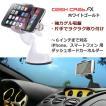 iPhone スマートフォン 用 車載 ホルダー Dash Crab FX ホワイトゴールド