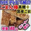 ごまん棒 増量70gx4個セット 送料無料 メール便代引き不可  セサミンたっぷりゴマと黒糖のコラボ NHKテレビで紹介