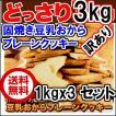 1セット当り1330円 300枚3kg  訳あり 固焼き 豆乳 おから クッキー  賞味期限2019年12月  送料無料 北海道産