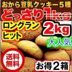 おからクッキー 2kg (1kgx2個 1個当り 1740円) 送料無料