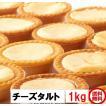 チーズタルト どっさり1kg 訳あり 常温  送料無料 たっぷりの25個前後 北海道産