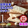 マクロビクッキー1kg  送料無料 豆乳おからクッキー 訳あり 1枚19kcal