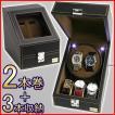 ワインディングマシーン 2本 マブチモーター ワインダー LED 自動巻き上げ機 腕時計 ウォッチワインダー 自動巻き 時計 ワインディングマシン 黒 2本巻 マブチ