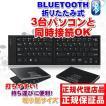 4977_11243【国内正規保証品】PERIBOARD-805LIIB-US 3台パソコンと同時接続 Perixx KEYBOARD Bluetooth、ブルートゥース、ワイヤレスキーボード 英語配列 (黒)