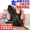 4978_11516【日本国内正規保証品】PERIMICE-513LペリックスPerixx左手用 左利き 縦型 有線マウス  腱鞘炎防止 1000/1600 DPI人間工学