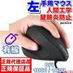 4905_11410【日本国内正規保証品】PERIMICE-518ペリックスPerixx Mouse左手用 左利き(有線)人間工学 マウス 垂直型 カスタマイズ可能 ボタン5個 1000/1600 DPI