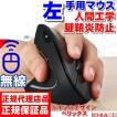 4979_11517【日本国内正規保証品】PERIMICE-713LペリックスPerixx左手用 左利き 縦型 無線マウス 腱鞘炎防止 800/1200/1600 DPI  人間工学 ワイヤレス