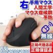 4985_11522【日本国内正規保証品】PERIMICE-719Perixx Mouse右手用 右利き 小型 無線マウス ワイヤレスマウス 人間工学 垂直型 エルゴノミクスデザイン