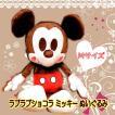 【ミッキー】 ラブラブショコラ ぬいぐるみ M (069658-14) disney_y