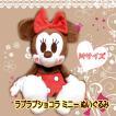 【ミニー】 ラブラブショコラ ぬいぐるみ M (069665-14)