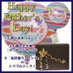 父の日おすすめ 飛び出すバルーンでサプライズラッピング(+肩たたき券orメッセージカード)(fb-balloon01)