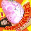 お誕生日に! 飛び出すバルーン ラッピング(hb-balloon01)