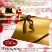 【オリジナルマフラーBOX専用】豪華BOX版ラッピング 【※単品ではお買求め頂けません】
