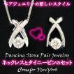 【ペアジュエリー】Cross for New York クロスフォーニューヨーク ダンシングストーン ネックレス タイニーピン ペアアクセサリー nyt013-nyp550【送料無料】