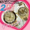 【ペアウォッチ】【送料無料】[マイケルコース] Michael Kors ペア腕時計 メンズモデル:MK5790/レディース選べる2バリエ:MK5864,MK5787