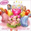 バルーン電報 結婚祝い 誕生日 Disney ディズニー プリンセス バルーンギフト disney_y