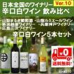日本ワインセット 人気 ランキング 国産