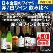 日本ワイン 赤白ワイン6本セット