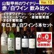 日本ワイン 山梨赤白ワイン5本セット