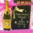 結婚祝い 名入れノンアルコールスパークリングワイン シャメイ ホワイトグレープ 750ml