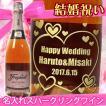 結婚祝い 名入れスパークリングロゼワイン フレシネ セミセコ・ロゼ 750ml
